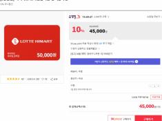 하이마트 모바일금액권 5만원 권