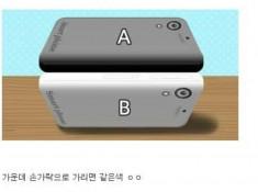A와 B는 사실 같은 색이다